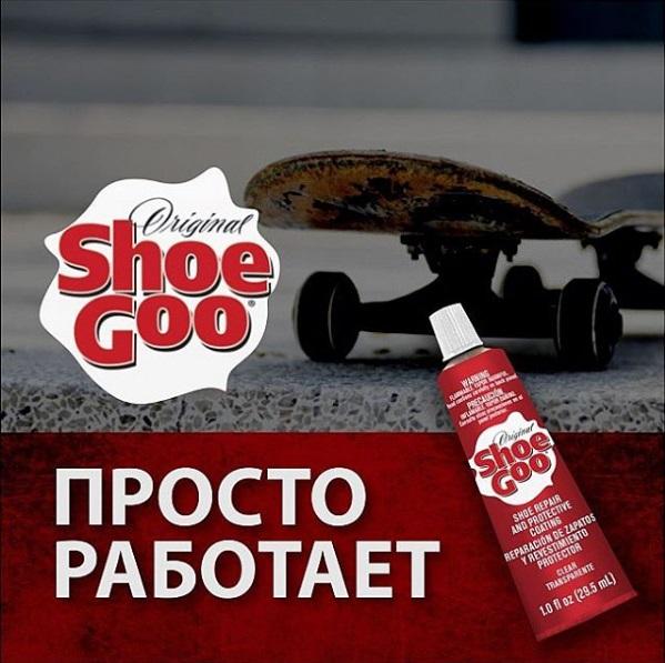 shoe_goo_1_1